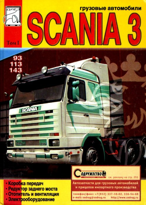 SCANIA 93, 113, 143 том 1 Книга по ремонту