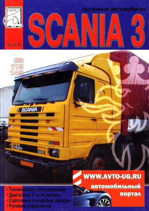 SCANIA 93, 113, 143 том 2 Ремонт и обслуживание