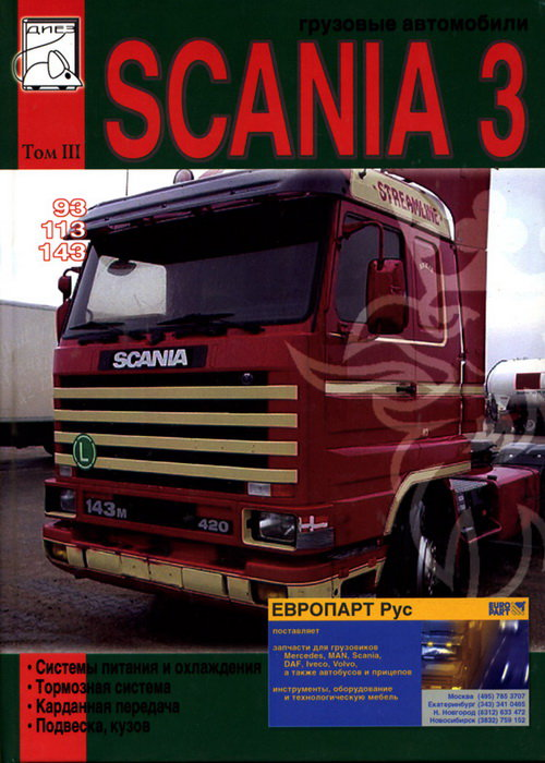 SCANIA 93, 113, 143 том 3 Обслуживание и ремонт