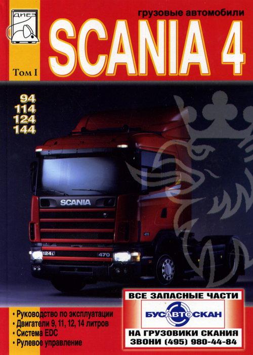 SCANIA 94, 114, 124, 144 том 1 Руководство по ремонту и эксплуатации