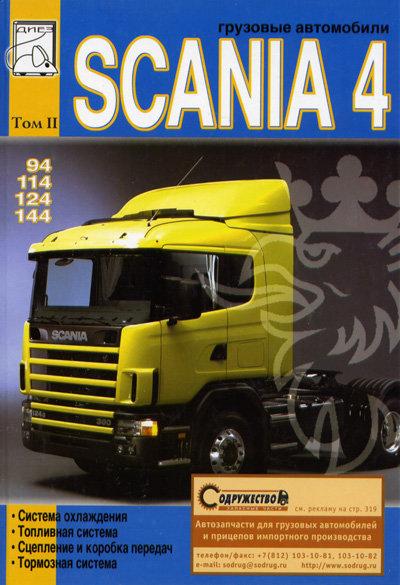 SCANIA 94, 114, 124, 144 том 2 Обслуживание и ремонт