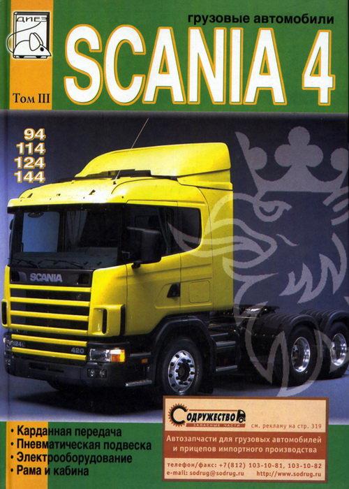 SCANIA 94, 114, 124, 144 том 3 Обслуживание и ремонт