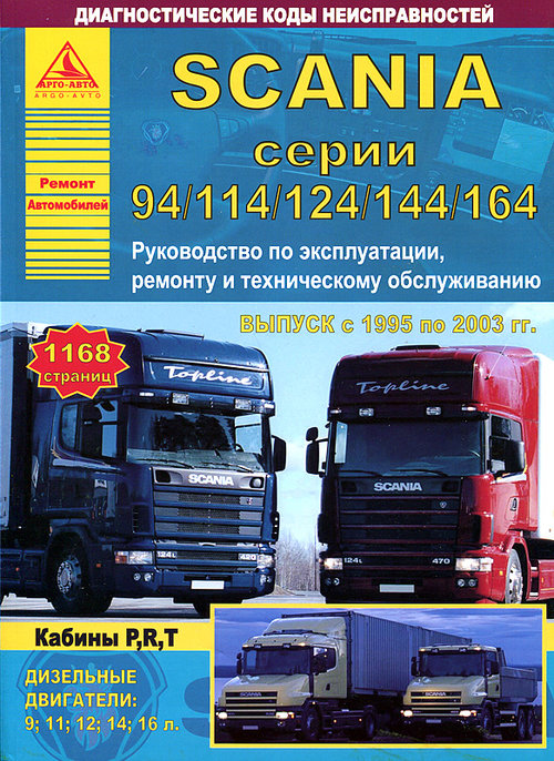 Инструкция SCANIA 94, 114, 124, 144, 164 с 1995 PRT (СКАНИЯ ПРТ) Пособие по ремонту