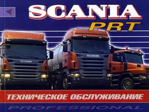 SCANIA PRT Руководство по техническому обслуживанию