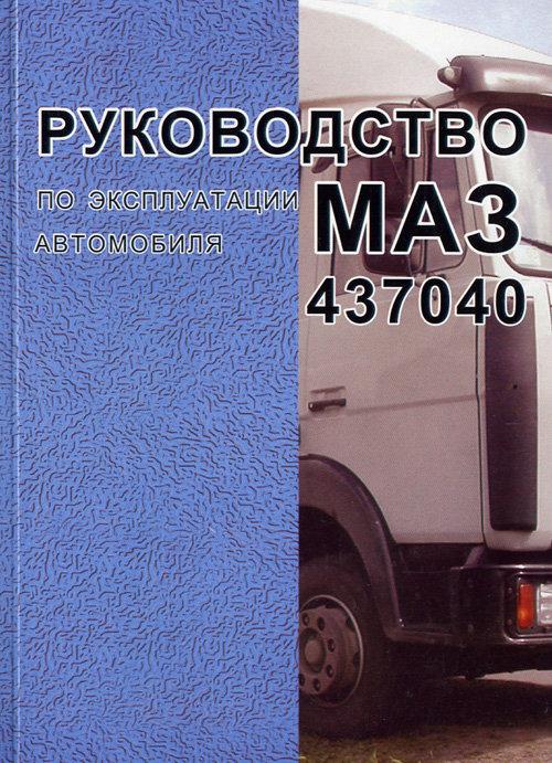 МАЗ 437040 Руководство по эксплуатации