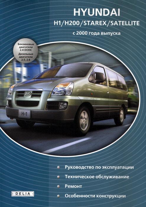 HYUNDAI STAREX / H1 / H200 / SATELLITE с 2000 бензин / дизель  Пособие по ремонту и эксплуатации