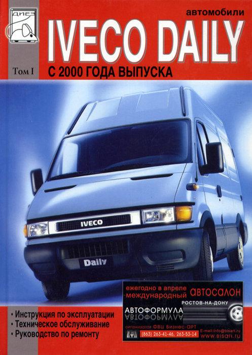 IVECO DAILY с 2000 том 1 Пособие по ремонту и эксплуатации