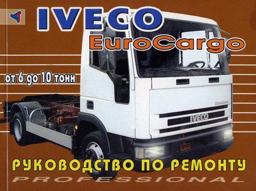 IVECO EUROCARGO с 1991 Книга по ремонту