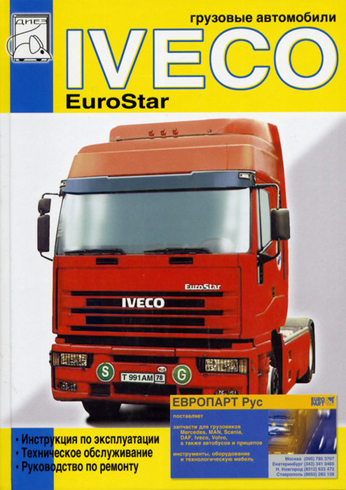 IVECO EUROSTAR том 1 Ремонт, обслуживание, эксплуатация