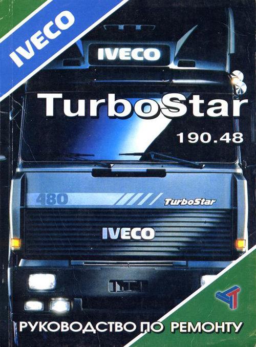 Iveco 1990 Turbo Star Руководство По Ремонту