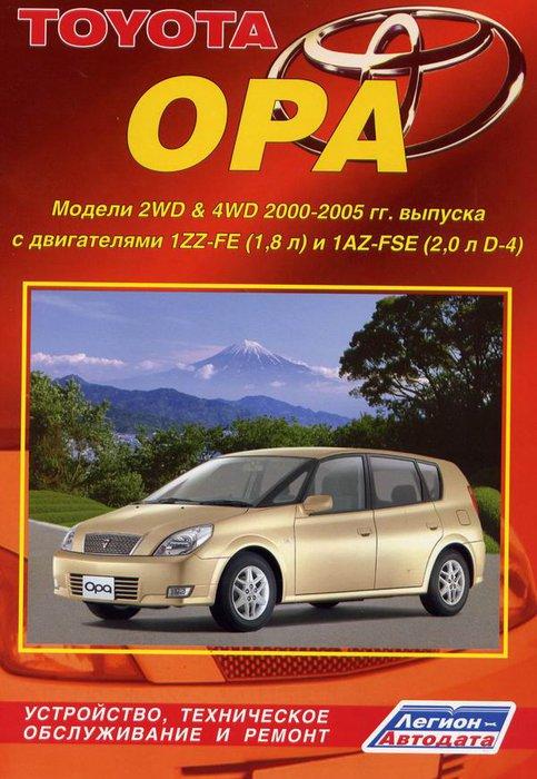 Книга TOYOTA OPA (Тойота Опа) 2000-2005 бензин Пособие по ремонту и эксплуатации