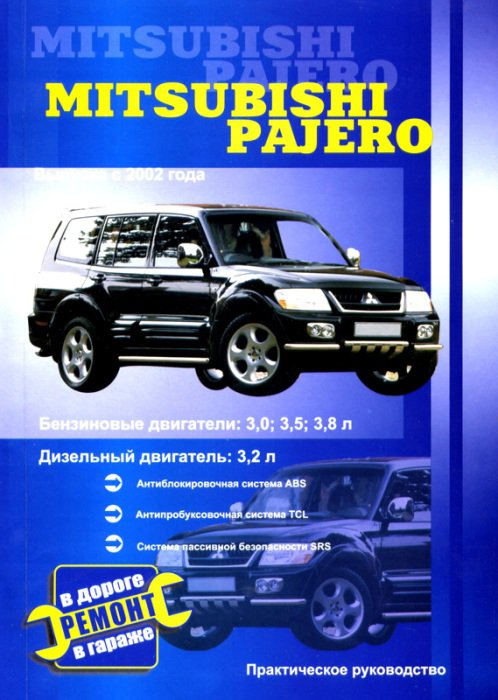 MITSUBISHI PAJERO с 2002 бензин / дизель Книга по ремонту и техобслуживанию