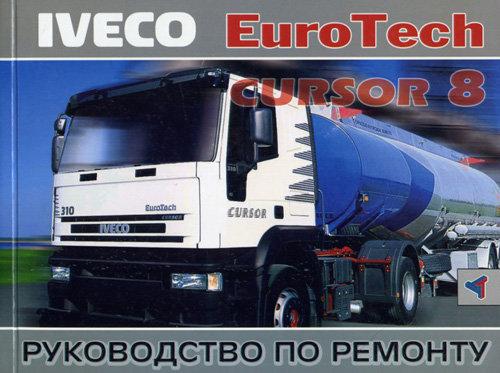 IVECO EUROTECH Руководство по ремонту