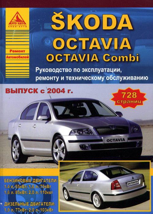 Мануал SKODA OCTAVIA / OCTAVIA COMBI с 2004 бензин / дизель Пособие по ремонту и эксплуатации