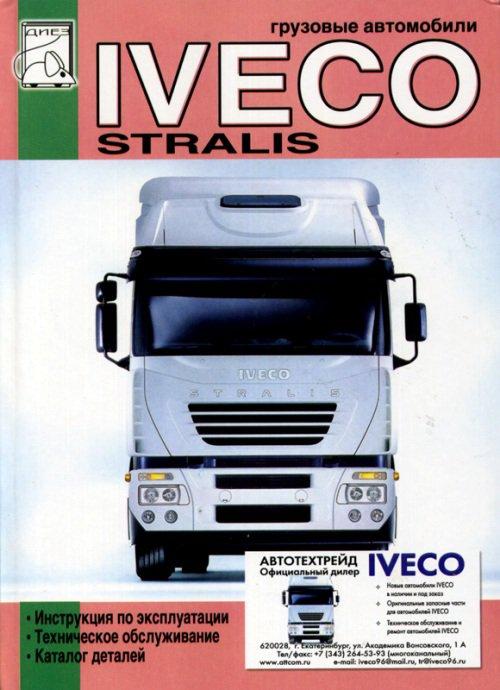 IVECO STRALIS  Инструкция по эксплуатации и обслуживанию + каталог запчастей