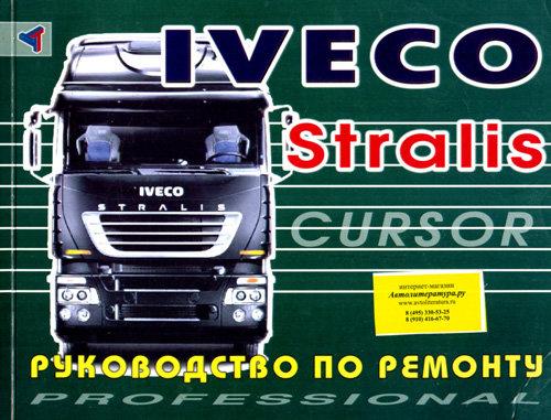 IVECO STRALIS - CURSOR 10, CURSOR 13 Книга по ремонту