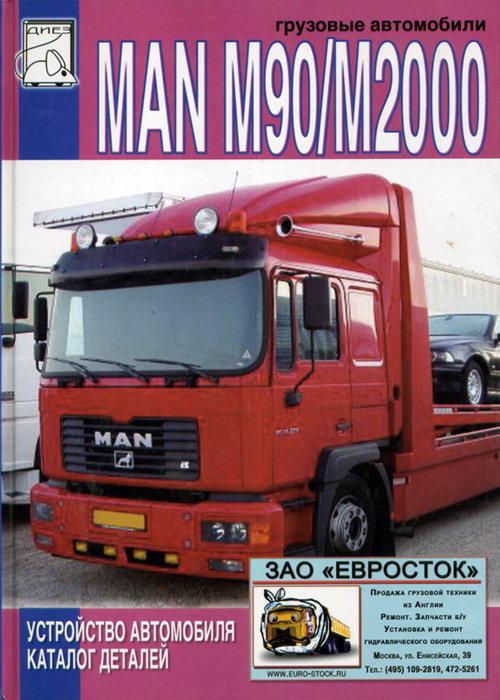 MAN М90 / М2000 Каталог дет. Том 2