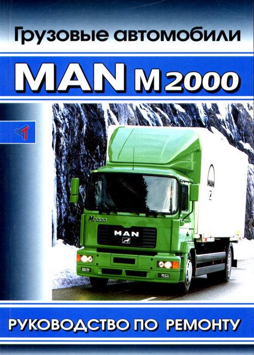 MAN M2000 Руководство по ремонту