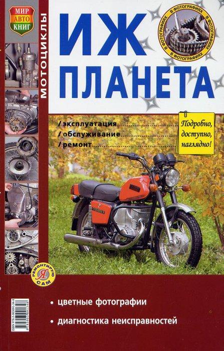Мотоциклы ИЖ Планета Руководство по ремонту цветное