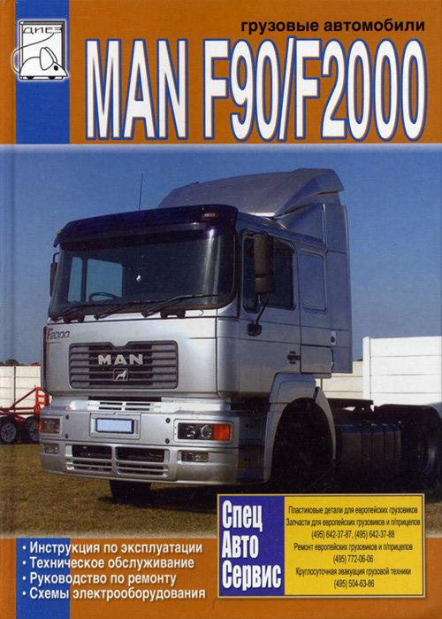 MAN F90 / F2000 том 1 Книга по ремонту и эксплуатации