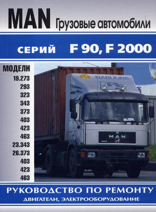 MAN F90 / F2000 Книга по ремонту