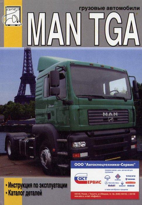 Книга MAN TG-A (МАН ТГА) том 1 Руководство по эксплуатации и обслуживанию + Каталог запчастей