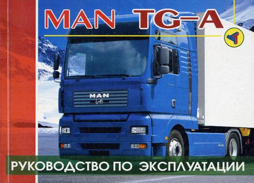 Книга MAN TG-A (МАН ТГА) Руководство по эксплуатации