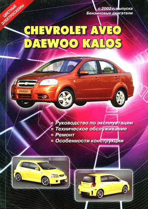 DAEWOO KALOS / CHEVROLET AVEO с 2002 бензин Пособие по ремонту и эксплуатации