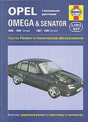 OPEL SENATOR / OMEGA 1986-1994 бензин Книга по ремонту и эксплуатации