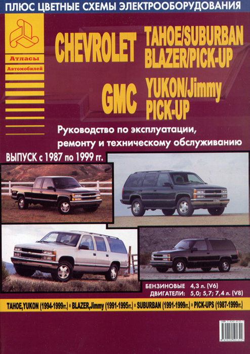CHEVROLET TAHOE, BLAZER, SUBURBAN / GMC YUKON, JIMMY, PICK-UPS 1987-1999 бензин Пособие по ремонту