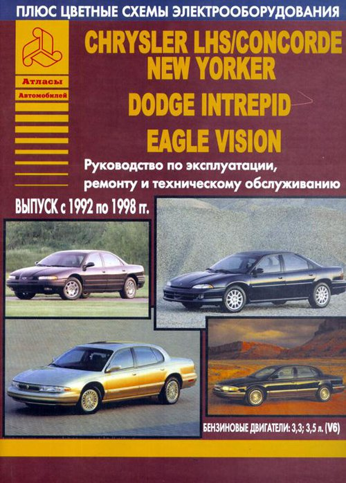 EAGLE VISION / CHRYSLER LHS / CONCORDE NEW YORKER / DODGE INTREPID 1992-1998 бензин Пособие по ремонту и эксплуатации
