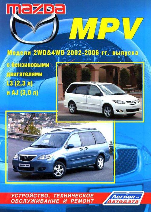 MAZDA MPV 2002-2006 бензин Пособие по ремонту и эксплуатации