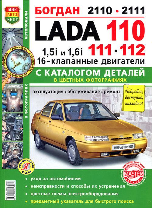 ВАЗ 2110, 2111 (16 клапанов) Пособие по ремонту в цветных фотографиях + каталог запчастей