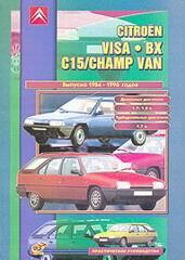 CITROEN VISA / CHAMP VAN / BX / C15 1984-1996 бензин / турбодизель