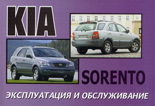 KIA SORENTO  с 2003 Руководство по эксплуатации и техническому обслуживанию