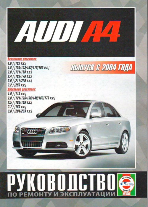 AUDI A4 c 2004 бензин / дизель Пособие по ремонту и эксплуатации