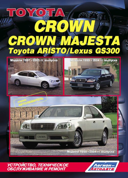 TOYOTA CROWN / CROWN MAJESTA 1999-2004 бензин Пособие по ремонту и эксплуатации