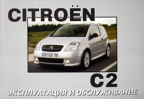 CITROEN C2 с 2003 бензин / дизель Инструкция по эксплуатации и техническому обслуживанию