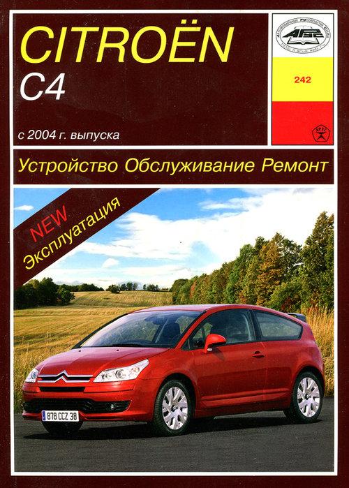 CITROEN C4 с 2004 бензин / дизель Пособие по ремонту и эксплуатации