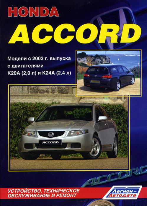 Инструкция HONDA ACCORD (Хонда Аккорд) с 2003 бензин Пособие по ремонту и эксплуатации