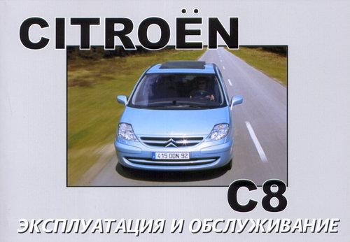 CITROEN C8 Инструкция по эксплуатации и техническому обслуживанию