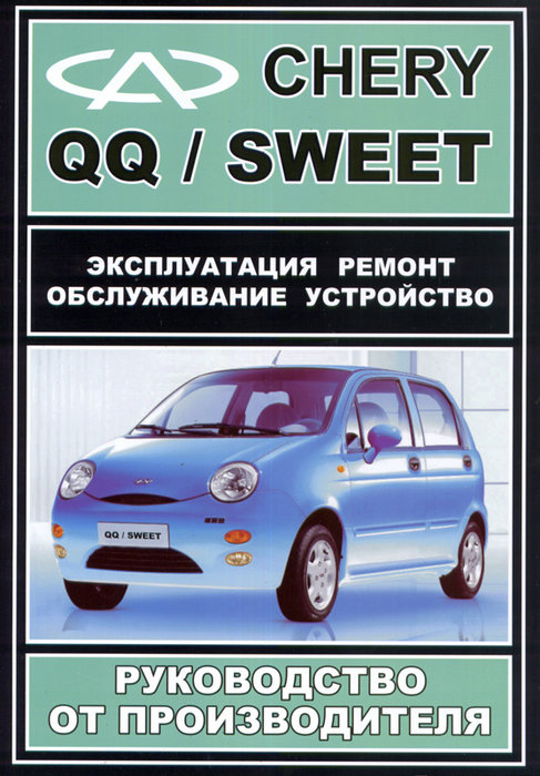 Руководство CHERY QQ / CHERY SWEET (Чери Куку / Чери Свит) бензин Пособие по ремонту и эксплуатации