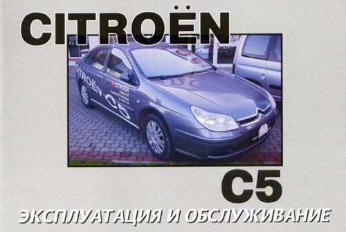 CITROEN C5 с 2004 бензин / дизель Пособие по эксплуатации и техническому обслуживанию