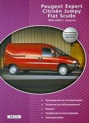 PEUGEOT EXPERT / FIAT SCUDO / CITROEN JUMPY 1998-2007 бензин / дизель