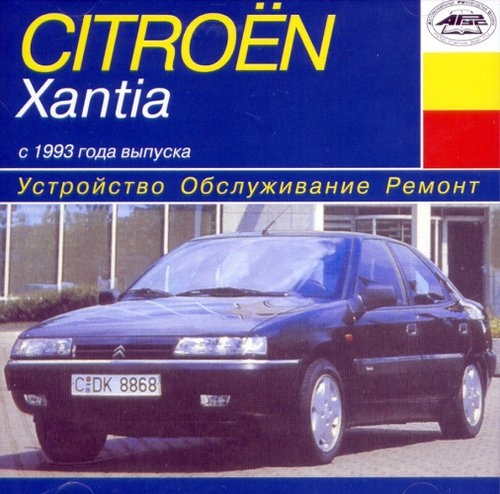 CD CITROEN XANTIA с 1993 бензин