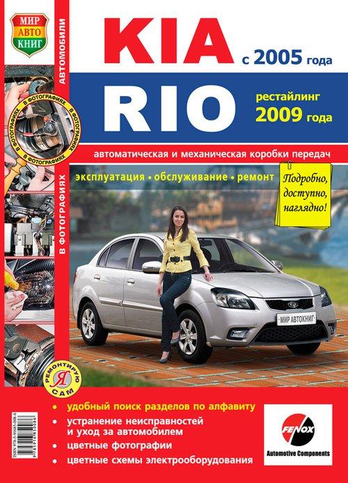 Руководство По Ремонту И Эксплуатации На Kia Rio