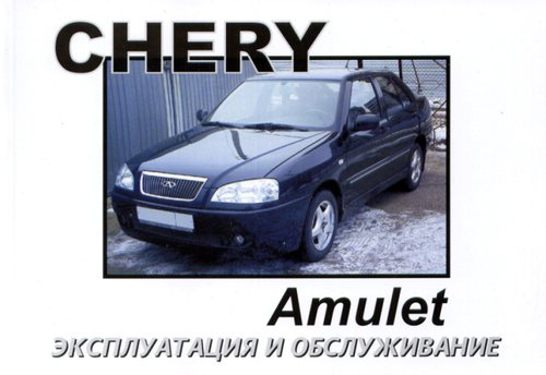 CHERY AMULET с 2003 Пособие по эксплуатации