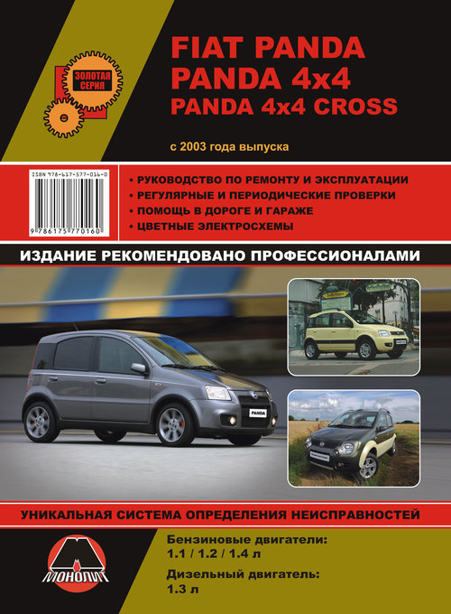 FIAT PANDA / PANDA 4x4 / PANDA 4x4 CROSS (Фиат Панда) с 2003 бензин Книга по ремонту и эксплуатации