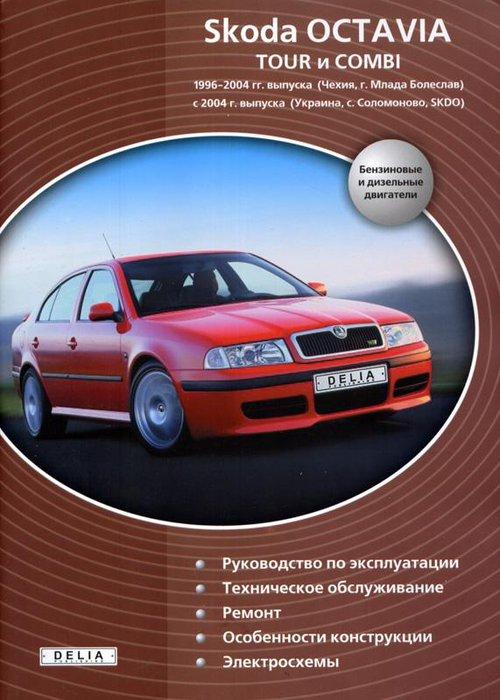 SKODA OCTAVIA CLASSIC / TOUR / COMBI с 1996 бензин / дизель Книга по ремонту и эксплуатации