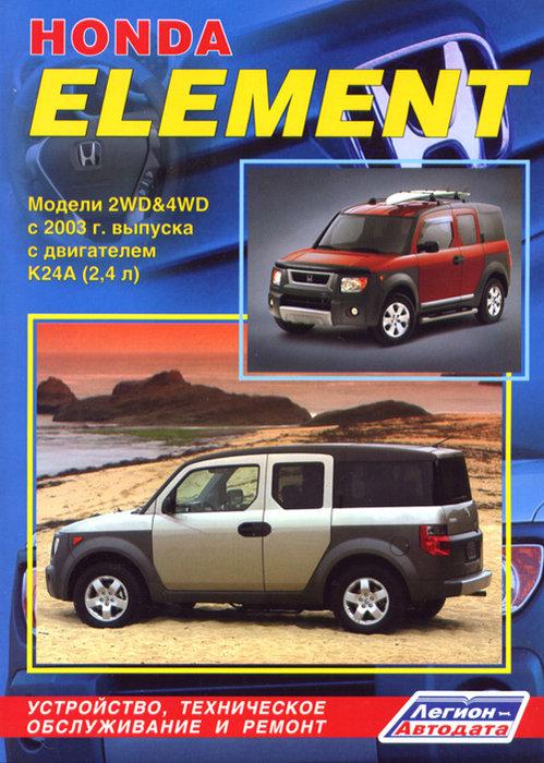 Honda Element. Модели с 2003 г. выпуска. Устройство, техническое обслуживание и ремонт